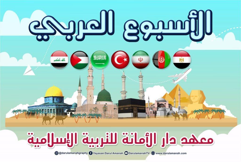 minggu bahasa arab